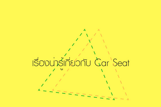about-Car-Seat