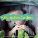 mifold-car-seat-how-to-choose-car-seat