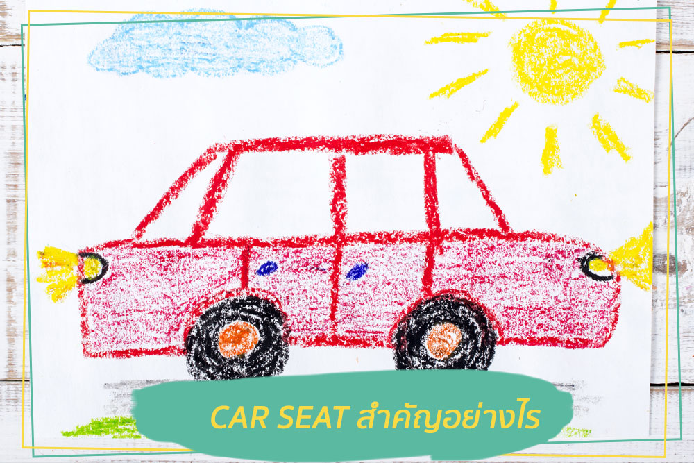 why-car-seat-001