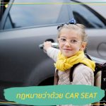 why-car-seat-002