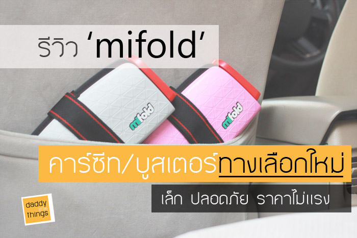 mifold-thailand-blogger-daddy-things
